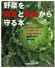 生活実用シリーズ野菜を病気と害虫から守る本 有機栽培にも対応する人や環境にやさしい病害虫...