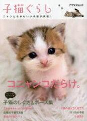 アスペクトムック【1000円以上送料無料】子猫ぐらし コニャンコだらけ。 ●子猫のしぐさ&ポ...