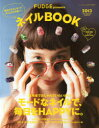 【1000円以上送料無料】FUDGE presents ネイルBOOK 2013