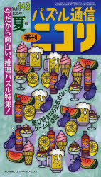 パズル通信ニコリ Vol.143(2013年夏号)