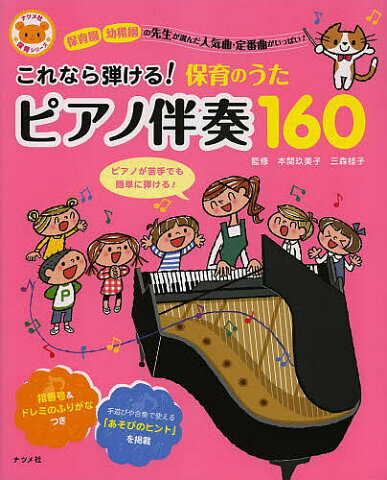 これなら弾ける!保育のうたピアノ伴奏160 保育園幼稚園の先生が選んだ人気曲・定番曲がいっぱい!/本間玖美子/三森桂子【1000円以上送料無料】