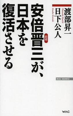WAC BUNKO B−180【1000円以上送料無料】安倍晋三が、日本を復活させる/渡部昇一/日下公人