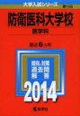 大学入試シリーズ 168防衛医科大学校 医学科 2014年版