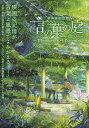 言の葉の庭 memories of Cinema 新海誠監督作品/新海誠/コミックス・ウェーブ・フィルム【1000円以上送料無料】