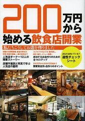 200万円から始める飲食店開業 私たちこうしてお店を作りました/日経レストラン【後払いOK】...