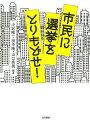 【1000円以上送料無料】市民に選挙をとりもどせ!/小沢隆一/田中隆/山口真美