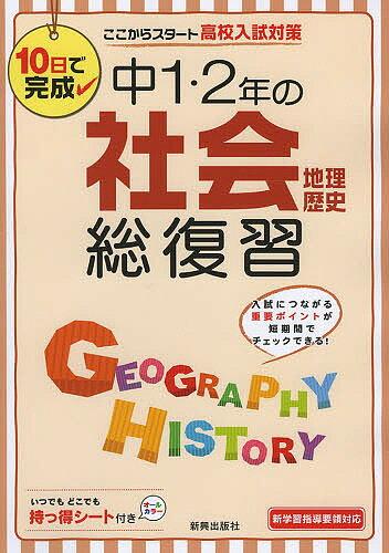 中1・2年の社会地理歴史総復習