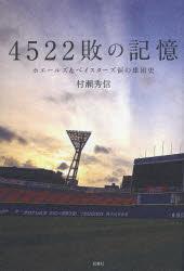 4522敗の記憶 ホエールズ&ベイスターズ涙の球団史/村瀬秀信