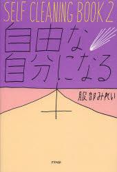【1000円以上送料無料】SELF CLEANING BOOK 2/服部みれい【RCP】