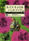 ルイス・キャロルハンドブック アリスの不思議な世界/安井泉【1000円以上送料無料】