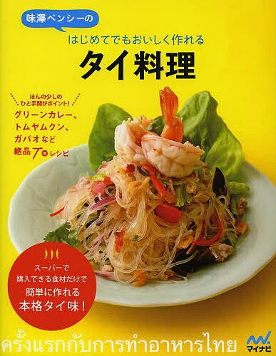 味澤ペンシーのはじめてでもおいしく作れるタイ料理/味澤ペンシー【1000円以上送料無料】