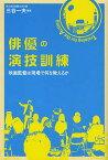 俳優の演技訓練 映画監督は現場で何を教えるか/三谷一夫【1000円以上送料無料】