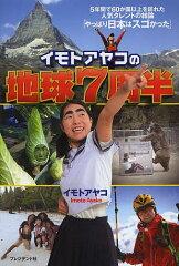【1000円以上送料無料】イモトアヤコの地球7周半/イモトアヤコ