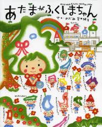 【全品送料無料】あたまがふくしまちゃん 日本中の子どもたちへ/のぶみ/宮田健吾