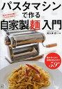 パスタマシンで作る自家製麺入門/阿久津浩一【1000円以上送料無料】