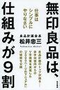 無印良品は、仕組みが9割 仕事はシンプルにやりなさい/松井忠三【1...