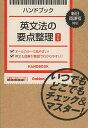 ハンドブック英文法の要点整理【後払いOK】【1000円以上送料無料】