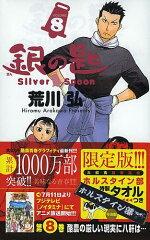 小学館プラス・アンコミックス限定版 銀の匙 Silver Spo 8/荒川弘