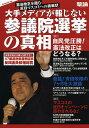 大手メディアが報じない参議院選挙の真相 憲法改正を阻む反日マスコミへの挑戦状1000円以上
