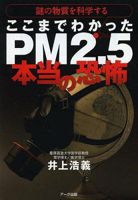 タバコの PM 2.5 はどれくらい危ないのか