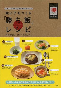 強い子をつくる「勝ち飯」レシピ オリンピック日本代表の食事プログラム JOC・味の素KK「ビクトリープロジェクト」【1000円以上送料無料】
