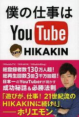 【1000円以上送料無料】僕の仕事はYouTube/HIKAKIN