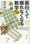 面白くて眠れなくなる数学プレミアム/桜井進【1000円以上送料無料】