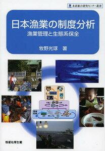 水産総合研究センター叢書日本漁業の制度分析 漁業管理と生態系保全/牧野光琢