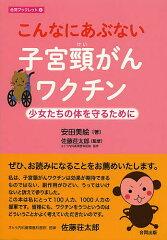 合同ブックレット 4【後払いOK】【1000円以上送料無料】こんなにあぶない子宮頸がんワクチン ...