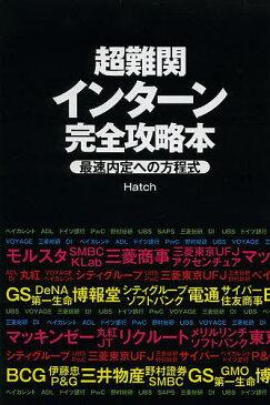 超難関インターン完全攻略本 最速内定への方程式/Hatch【1000円以上送料無料】