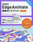 Adobe Edge Animate標準ガイドブック/大谷剛【1000円以上送料無料】
