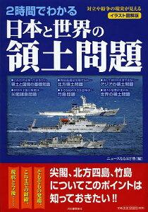 2時間でわかる日本と世界の領土問題 イラスト図解版 対立や紛争の現実が見える/ニュースな...