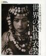送料無料/100年前の写真で見る世界の民族衣装/ナショナルジオグラフィック