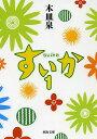 すいか 1/木皿泉【1000円以上送料無料】