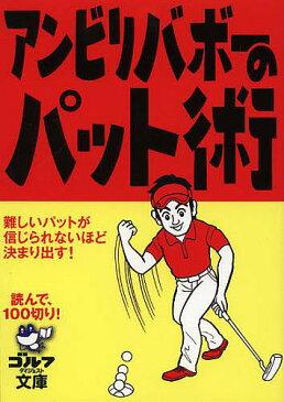 アンビリバボーのパット術【1000円以上送料無料】