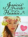 【1000円以上送料無料】Jessica's Private Hawai'i/道端ジェシカ