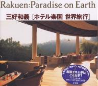 ホテル楽園世界旅行/三好和義【後払いOK】【1000円以上送料無料】