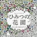 ひみつの花園 花いっぱいのぬりえブック/ジョハンナ・バスフォード/西本かおる【後払いOK...