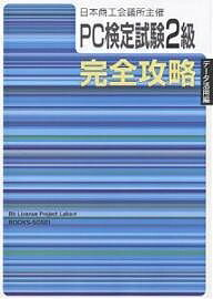 PC検定試験2級〈データ活用編〉完全攻略 日本商工会議所主催/BbLicenseProject_L【1000円以上送料無料】