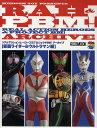 リアルアクションヒーローズ&プロジェクトBM!アーカイブ M...
