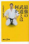 最強の武道とは何か/ニコラス・ペタス【1000円以上送料無料】