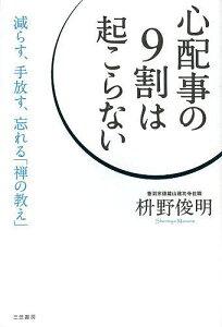 【1000円以上送料無料】心配事の9割は起こらない/枡野俊明
