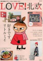 e‐MOOK【全品送料無料】LOVE!北欧 2013autumn&winter【RCP】