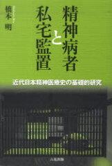 精神病者と私宅監置−近代日本精神医療史の/橋本明【後払いOK】【1000円以上送料無料】