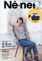 SHODENSHA MOOK【全品送料無料】Ne‐net 2013−2014Autumn/Winter Collection【RCP】