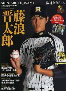 スポーツアルバム No.46【全品送料無料】藤浪晋太郎 阪神タイガース【RCP】
