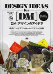 〈DM〉デザインのアイデア 成功につながるプロのルールとデザインの実例 心をつかむ、DMの...
