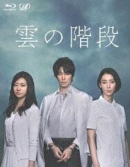 【1000円以上送料無料】雲の階段 Blu−ray BOX(Blu−ray Disc)/長谷川博己