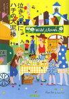泣きっ面にハチの大泥棒/ハンナ・リード/立石光子【1000円以上送料無料】