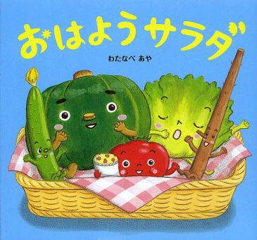 おはようサラダ/わたなべあや/窪田愛【1000円以上送料無料】